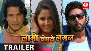 getlinkyoutube.com-Laagi Tohse Lagan | Latest Bhojpuri movie  Official Trailer | Yash Kumar | Kajal Raghwani