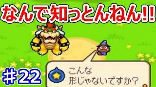 getlinkyoutube.com-マリオ&ルイージRPG3♯22 おい!クリッキー!なんでスターワクチン知っとんねん!クッパ城に急げ!!