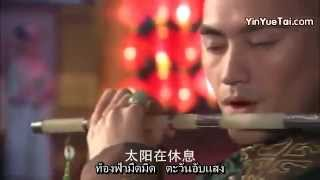 getlinkyoutube.com-ซับไทยเพลง ระบำดอกเหมยแดง หมินหมิ่น & องค์ชาย13 BuBuJing Xin ปู้ปู้ จิงซิน
