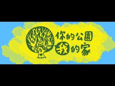 「榮星花園生態池工作假期」成果影片
