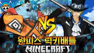 getlinkyoutube.com-물 VS 불 [ 원피스 럭키배틀 징베 VS 사보 ] 마인크래프트 Minecraft one piece LuckyBattle Jinbei VS Sabo [369랑께]