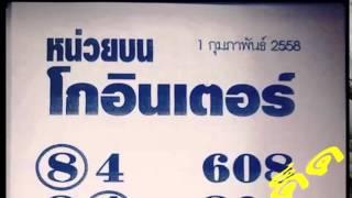 getlinkyoutube.com-เลขเด็ดงวดนี้ หวยซองหน่วยบนโกอินเตอร์ 1/02/58