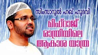 getlinkyoutube.com-മിഹ്റാജ് രാത്രിയിലെ ആകാശ യാത്ര | Islamic Speech In Malayalam | Simsarul Haq Hudavi New 2015