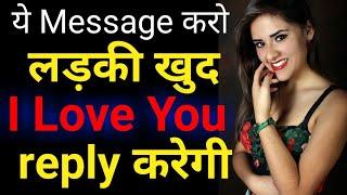 ये करते ही लड़की बोलेगी I LOVE YOU मेरी जान | Ladki Khud Propose Karegi Aise Chatting Karo Whatsapp