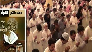 getlinkyoutube.com-القارئ عبدالله السمرقندي دعاء ختم القرآن ـ إعداد ومونتاج ـ ليلة 29 رمضان 1433هـ wmv