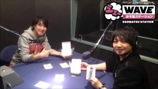 getlinkyoutube.com-TVアニメ「おそ松さん」WEBラジオ「シェ―WAVEおそ松ステーション」 vol3