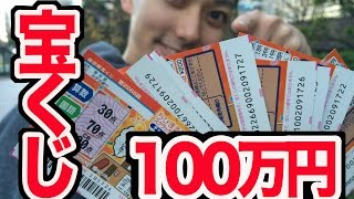 getlinkyoutube.com-【スクラッチ宝くじ】10枚買っていくら得できるか? ちびまるこちゃんスクラッチチャレンジ!