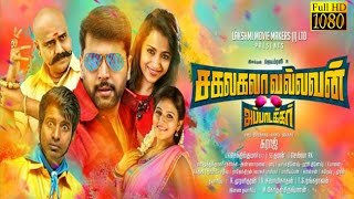 getlinkyoutube.com-New Tamil Movie 2016 | Sakalakala Vallavan | Jayam Ravi, Trisha,Anjali | Tamil Full Movie HD