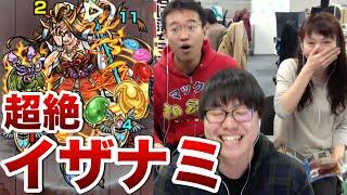 getlinkyoutube.com-【モンスト】イザナミに勝ちたい!3度目の挑戦!!