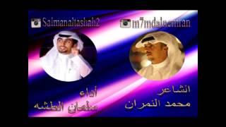 getlinkyoutube.com-والله أحبك كلمات محمد النمران اداء سلمان الطشه ومحمد النمران