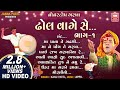 ઢોલ વાગે સે  ગરબા - ૧ : Dhol Vage Se माँ Full Length Desi Gujarati Garba 1 || Kanu Patel Surmandir