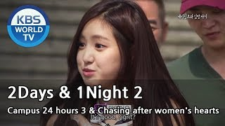 getlinkyoutube.com-2 Days & 1 Night - Campus 24 hours Part.3 & Chasing after women's hearts (2013.10.27)