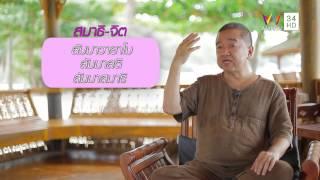 getlinkyoutube.com-สุขทุกวัน 7 วัน 7 กูรู ตอน อาจารย์ประเสริฐ อุทัยเฉลิม วันที่ 27 กุมภาพันธ์ 2558 (1/2)