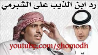 getlinkyoutube.com-محمد ابن الذيب يرد على خليل الشبرمي ـ كاملة 1/3