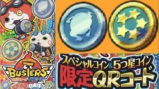 getlinkyoutube.com-妖怪ウォッチバスターズ!スペシャルコイン・五つ星コイン QRコード