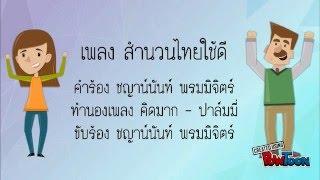 getlinkyoutube.com-เพลง สำนวนไทยใช้ดี