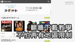 getlinkyoutube.com-Google Play 下載地區限制 App 教學