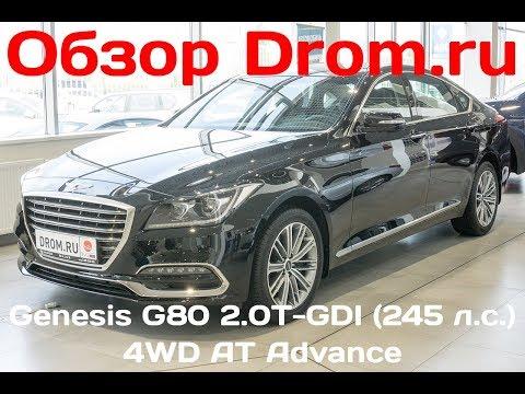 Genesis G80 2017 2.0T-GDI (245 л.с.) 4WD AT Advance