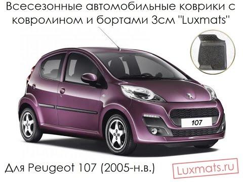 Всесезонные автомобильные коврики в салон Peugeot 107 (Пежо 107) 2005-н.в. Luxmats.ru