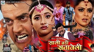 getlinkyoutube.com-Full HD साली बडी सतावेली Film - Sali Badi Sataweli - Bhojpuri Full Film - Latest Bhojpuri Movie