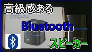 【Bluetooth スピーカー】低音を感じろ!【EC Technology】