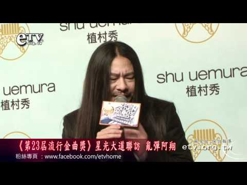 《第23屆流行金曲獎》星光大道聯訪 亂彈阿翔