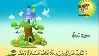 سورة الجن المصحف المعلم للأطفال للشيخ المنشاوي