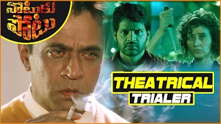 getlinkyoutube.com-Notuku Potu Movie Theatrical Trailers || Arjun, Kick Shaam, Manisha Koirala || Shalimar Trailers