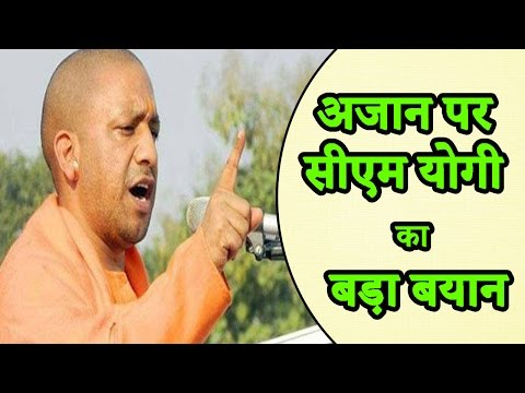 Yogi Aadityanath ने तोड़ी अज़ान पर चुप्पी, सीएम की ये है राय |