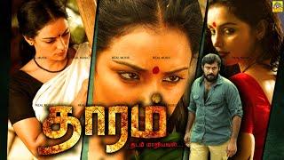 getlinkyoutube.com-Exclusive Swetha Menon Tamil Hot Movie 2016 Upload   Tamil Supper Hit Swetha Film Thaaram Movie 2016