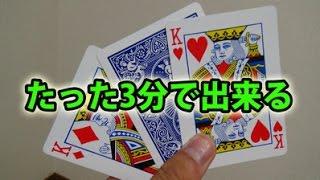getlinkyoutube.com-マジック 種明かし トランプマジック サンドウィッチカード