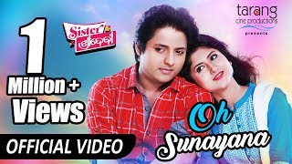 Oh Sunayana Official Video Song | Sister Sridevi Odia Film 2017 | Rituraj | Babushan, Sivani - TCP