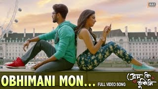 Obhimani Mon | Full Video Song | Om | Subhashree | Savvy | Prem Ki Bujhini Bengali Song 2016