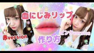 getlinkyoutube.com-【Lip make】血にじみリップの作り方