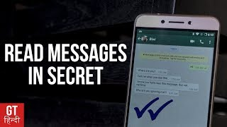 HACK to Read WhatsApp Messages Without Going ONLINE (Hindi- हिन्दी)