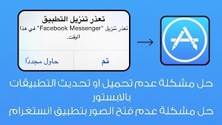 getlinkyoutube.com-حل مشكلة عدم تحميل وتحديث التطبيقات من الابستور وكذلك حل مشكلة فتح الصور بالانستگرام
