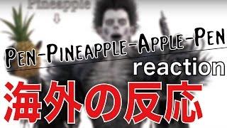 getlinkyoutube.com-【PPAP】死神リュークのPPAP動画に対する海外の反応がヤバい!!【英語コメント/ピコ太郎/Death Note/Ryuk/デスノート】