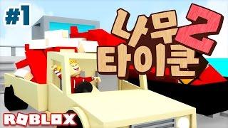 getlinkyoutube.com-양띵 [자칭 나무타이쿤 전문 스트리머 강석님 출연! 로블록스 '나무타이쿤2' 1편] Roblox Lumber Tycoon 2
