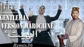 PSY - GENTLEMAN VERSION A LA MAROCAINE بطريقة شعبية ' الهيت ' - Remix 36 ᴴᴰ