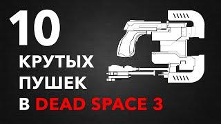 getlinkyoutube.com-10 самых лучших оружий в Dead Space 3 (10 Best weapons in Dead Space 3)