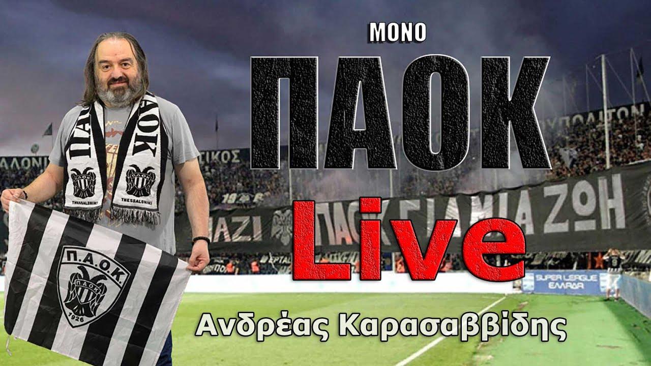 Εξαιρετικός σήμερα ο Ανδρέας Καρασαββίδης στο live του. Μόνο ΠΑΟΚ