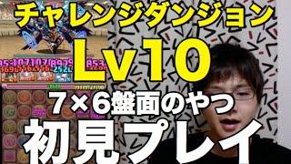 getlinkyoutube.com-実況【パズドラ】チャレンジダンジョンLv10初見プレイ【7×6盤面】