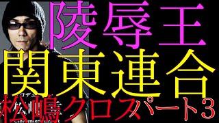getlinkyoutube.com-関東連合 松嶋クロス パート3