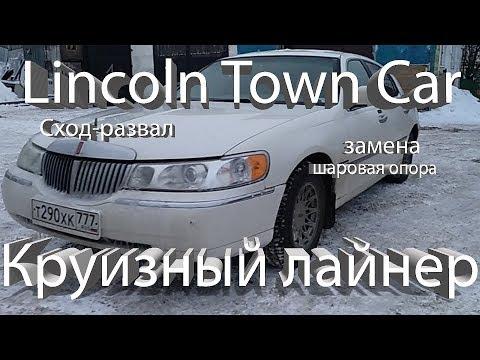 Lincoln Town Car сход-развал Круизный Лайнер