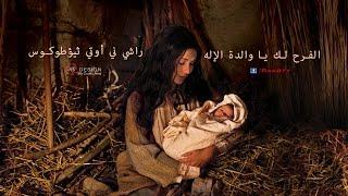 getlinkyoutube.com-لحن راشى نى - الفرح لك يا والدة الإله  - Rashi ne