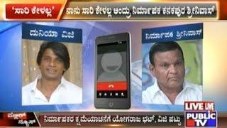 Duniya Vijay - Dana Kayonu Producer Talk About Commission Allegation