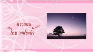 getlinkyoutube.com-ลาวแพน: ฟองน้ำ