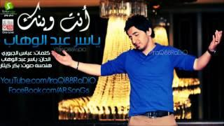 getlinkyoutube.com-ياسر عبد الوهاب انت وينك