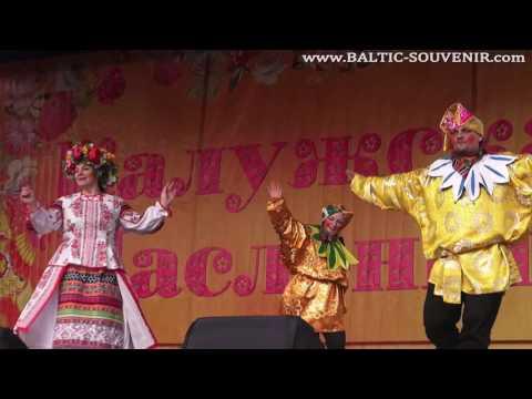 Осенью, осенью..., Калужская Масленица-2017, Калуга