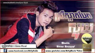 getlinkyoutube.com-ស្រីស្អាតបែកស្លុយ | Srey Sart Bek Sloy | Gino real | MrFyMusic Video